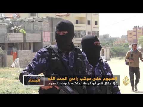 تحقيقات بغزة والمصالحة الفلسطينية في مهب الرياح  - نشر قبل 2 ساعة