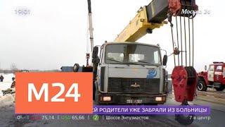 Смотреть видео ГИБДД сомневается в подлинности бумаг о техосмотре автобуса, попавшего в ДТП под Калугой - Москва 24 онлайн