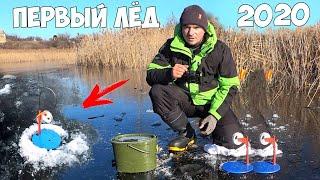 ПЕРВЫЙ ЛЁД 2019-2020!!! ЩУКИ ЕДЯТ САМИ СЕБЯ или РЫБАЛКА на ЖЕРЛИЦЫ - река Северский Донец