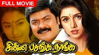 Chinna Pasanga Naanga Full Movie HD