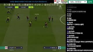 [피파남 클럽도장깨기] MVP 아이코스블루 2021-0…
