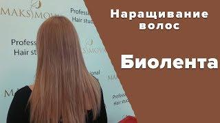 Наращивание волос | Биолента