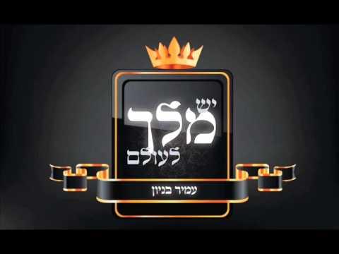 עמיר בניון יש מלך לעולם Amir Benayoun