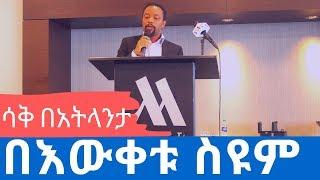 Ethiopian Comedy: በእውቀቱ ስዩም ያቀረበው አዝናኝ ወግ በአትላንታ | Bewketu Seyoum reads funny short story in Atlanta