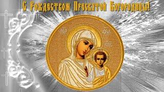 С Рождеством Пресвятой Богородицы. Видео открытка с Рождеством Святой Богородицы