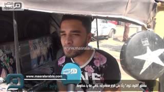 مصر العربية |  سائقو