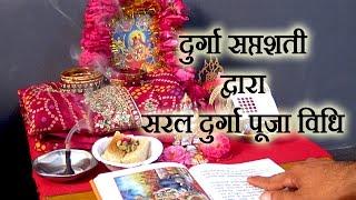 Navratri Puja Vidhi | Easy Durga Puja Vidhi From Saptashati For Quick Results | Devi Puja at Home