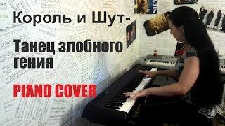 Скачать Король и Шут Танец злобного гения PIANO COVER