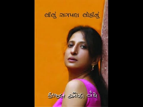 Krishnayan Book In Gujarati Pdf