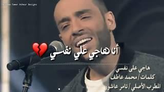 رامي جمال | أنا هاجي علي نفسي لتامر عاشور - برنامج صاحبه السعادة ولا أروع