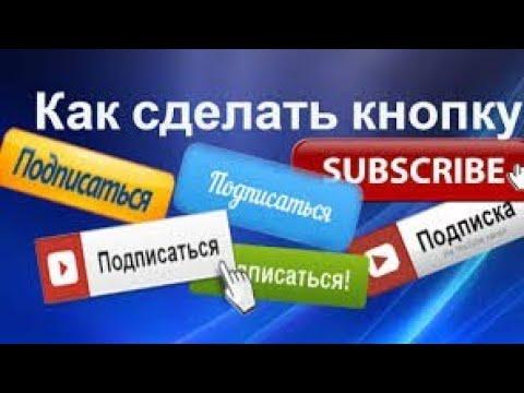 КАК СДЕЛАТЬ АНИМАЦИЮ ПОДПИСКИ НА ТЕЛЕФОНЕ//В Kinemaster//