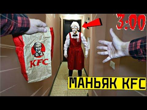 НИКОГДА НЕ ДЕЛАЙ ЗАКАЗ В KFC в 3:00 *Маньяк из КФС напал*