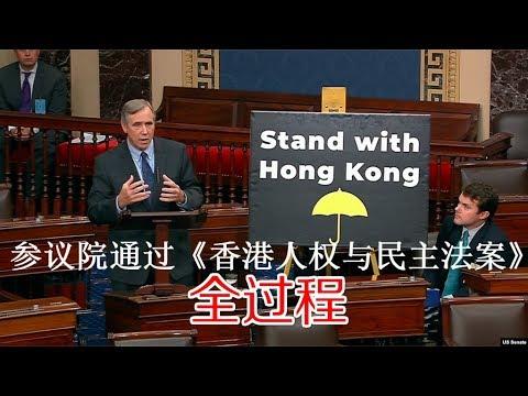视频:美国参议院全票无异议通过《香港人权与民主法案》全过程(11/19)