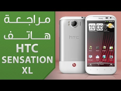 مراجعة هاتف HTC Sensation XL