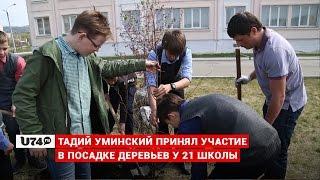 U74.RU Миасс: Тадий Уминский принял участие в посадке деревьев у 21 школы