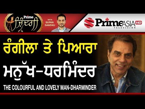 Prime Zindagi (147) || The Colourful And Lovely Man - Dharminder