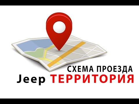 Cхема проезда к техцентру Территория Джип (м. Нагорная)