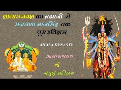 ZALA rajvansh full history in hindi|जाला राजपूतो का पूरा इतिहास |history of india|history of gujrart