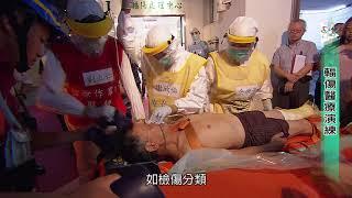 106年核安第23號演習紀錄片-輻傷醫療演練(國語2分鐘版)