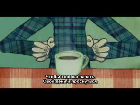 Le Cafe / Кофе [русские субтитры]