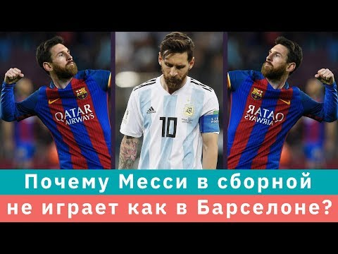 КС! Почему Месси в сборной не играет как в Барселоне?