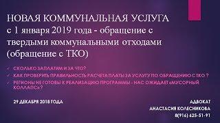 НОВАЯ КОММУНАЛЬНАЯ УСЛУГА: Обращение с ТКО с 1 января 2019 года