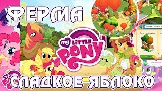 Ферма 'Сладкое яблоко' в игре My Little Pony