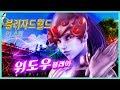 [오버워치] #1 블리자드월드 위도우 수비 플레이~! (feat.레모나) [1080p 60fps]