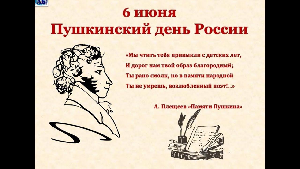Громкие чтения «И продолжает жить в потомках Пушкин ...