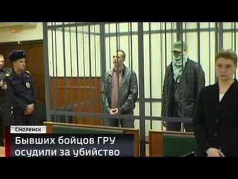 В Смоленске вынесли приговор спецназовцам