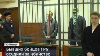 В Смоленске вынесли приговор спецназовцам(Бывшим бойцам ГРУ из Смоленска вынесен приговор. Они признаны виновными в убийстве, произошедшем прямо..., 2015-12-23T15:08:01.000Z)