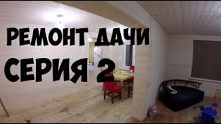 Ремонт Дачи (утепление + имитация бруса)(, 2015-06-04T14:34:58.000Z)