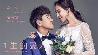 HD 劉心 裴笑妍 一生的愛人 歌詞字幕 完整高清音質 Liu Xin Pei Xiaoyan A Lifetime Of Love