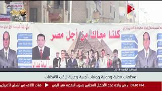 منظمات محلية ودولية وجهات أجنبية وعربية تراقب الانتخابات