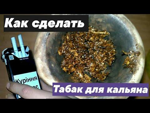 Как сделать табак для кальяна в домашних условиях//Самодельный табак для кальяна