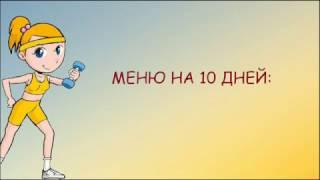 Похудение по Комаровскому результат 100%