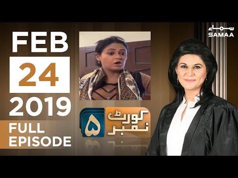 Saas Ke Taanay | Court Number 5 | SAMAA TV | 24 February , 2019