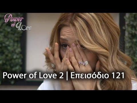 Power of Love 2 | Επεισόδιο 121