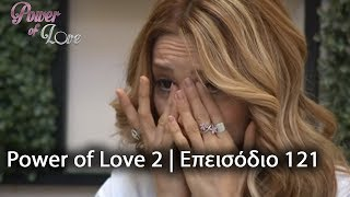 Download Video Power of Love 2 | Επεισόδιο 121 MP3 3GP MP4