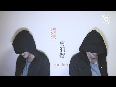 楊丞琳 曖昧 X 徐佳瑩 真的傻Mashup - Iron Ian殷巧兒 Cover