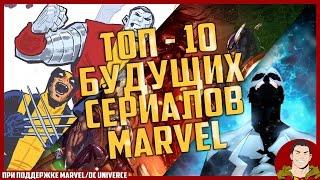 🔥ТОП-10 БУДУЩИХ СЕРИАЛОВ MARVEL