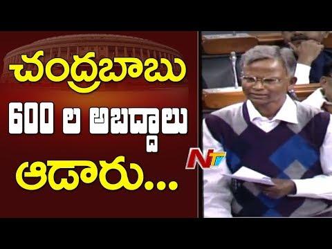 YSRCP MP Varaprasad Rao Speech || Comments on CM Chandrababu and TDP || NTV