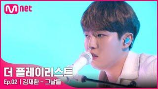[2회] ♬그날들 - 김재환 #Theplaylist   EP.2   Mnet 210714 방송