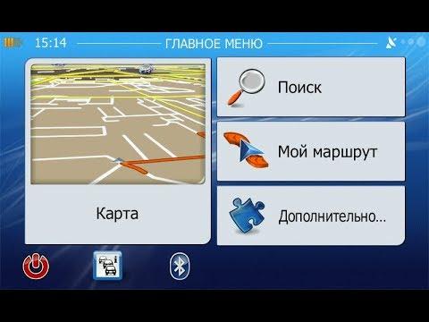 Igo Primo Как пользоваться навигационной программой