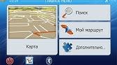 Установка iGo Primo на автонавигатор - YouTube