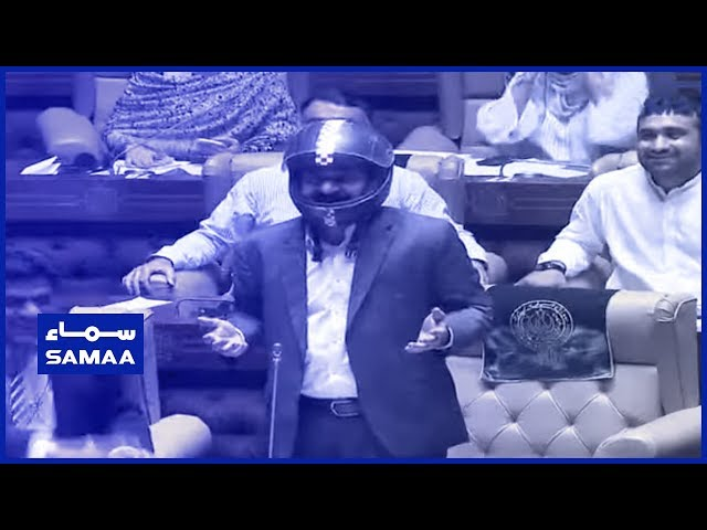 Why did PTI MPA Jamal Siddiqui wear helmet in Sindh Assembly? | 24 April 2019