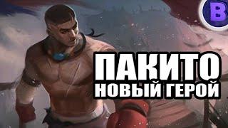 НОВЫЙ ГЕРОЙ ПАКИТО МОБАЙЛ ЛЕГЕНДС / MOBILE LEGENDS BANG BANG
