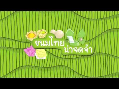 สื่อการเรียนรู้เรื่องขนมไทย
