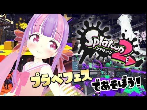 🔴【Splatoon2】プラベフェスモードをあそびつくす!(๑˃̵ᴗ˂̵)و☆*。【Switch】
