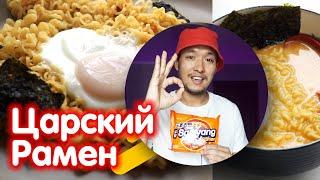 Как приготовить РАМЕН. Три способа приготовить элитный Доширак.  Простые рецепты. Корейская лапша.